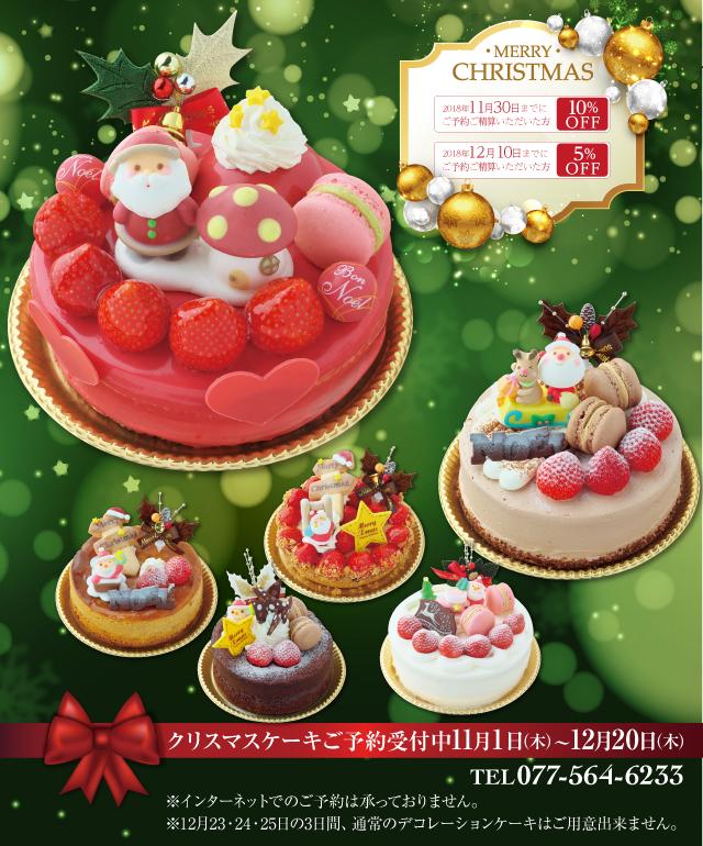 クリスマスケーキご予約受付中 11月1日(木)〜10月20日(木) TEL077-564-6233 ※インターネットでのご予約は承っておりません。※12月23・24・25日の3日間、通常のデコレーションケーキはご用意できません。