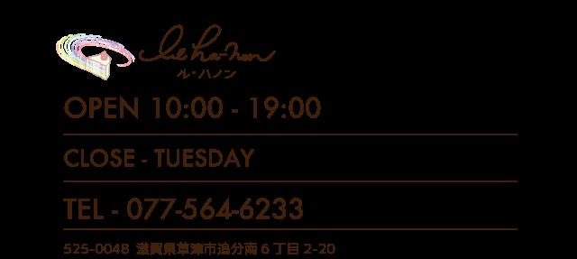 営業時間10:00〜20:00 火曜定休日 電話077-564-6233