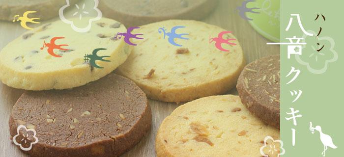 八音クッキー