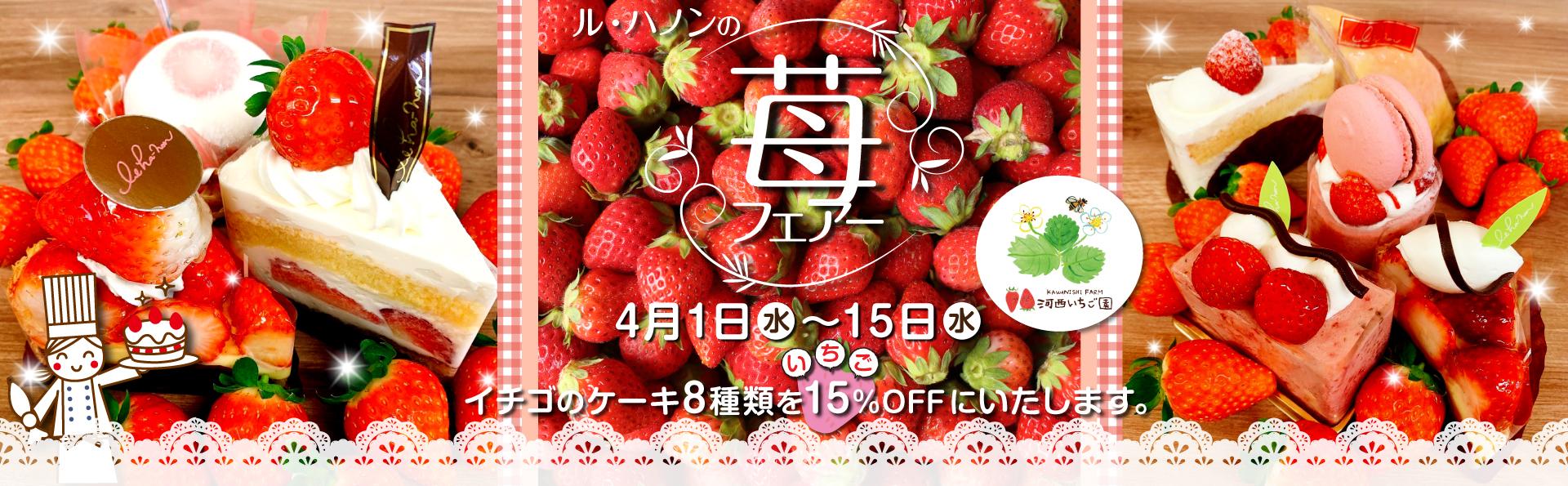 ル・ハノンのいちごフェアー 4月1日(水)〜4月15日(水) イチゴのケーキ8種類を15%OFFにいたします。