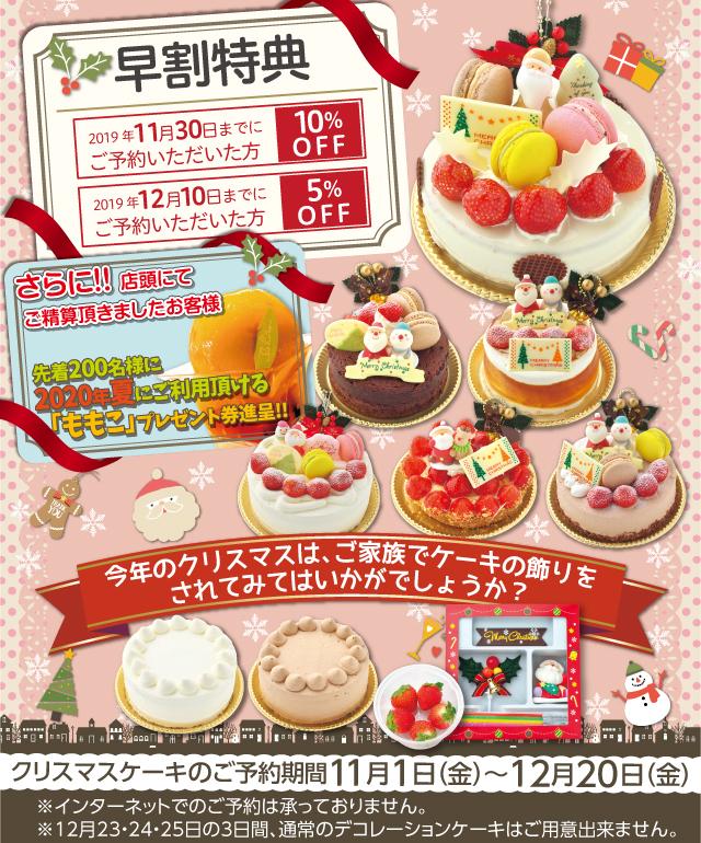 クリスマスケーキご予約受付中 11月1日(金)〜10月20日(金) TEL077-564-6233 ※インターネットでのご予約は承っておりません。※12月23・24・25日の3日間、通常のデコレーションケーキはご用意できません。